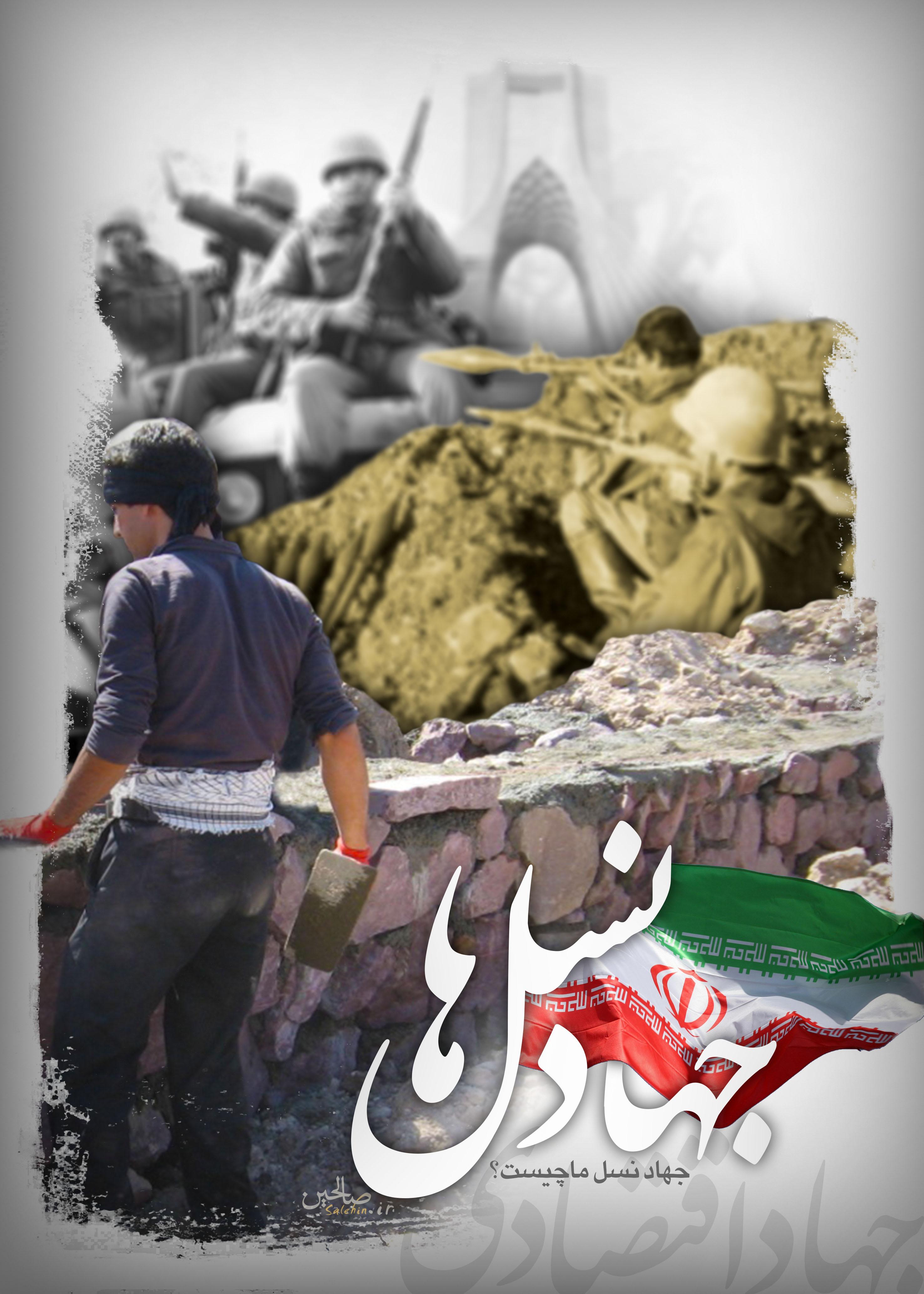 جهاد نسل ها