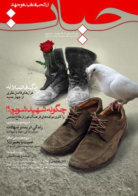جلد شماره 62 نشریه حیات
