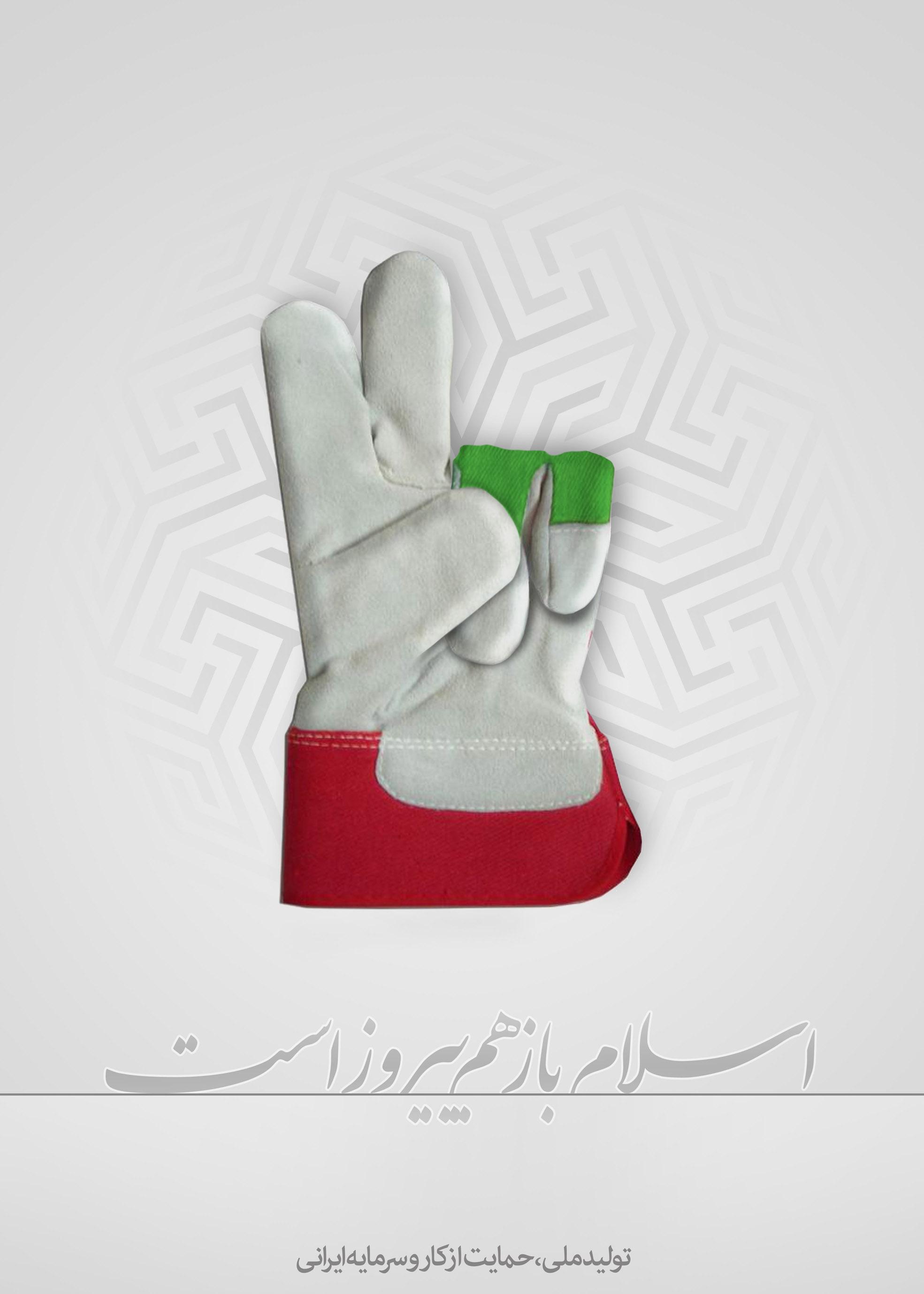 پوستر سال تولید ملی