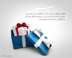 کلام امام هادی علیه السلام